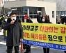 """전국신천지피해자연대 """"신천지 이만희 '징역형' 환영"""""""