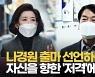 """[영상] 안철수, 나경원 출마 선언부터 '저격'하자 """"우리 상대는 여권"""""""