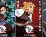 전세계 흥행 5위 '귀멸의 칼날', 6人6色 캐릭터 포스터 공개