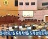대전시의회, 1심 유죄 시의원 징계 논의 또 미뤄