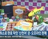 축제 취소로 판로 막힌 '산천어' 온·오프라인 판매