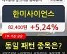 한미사이언스, 전일대비 5.24% 상승.. 최근 주가 상승흐름 유지