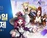 넷마블, 배틀로얄 MMORPG 'A3: 스틸얼라이브' 300일 대축제 이벤트 2탄 실시