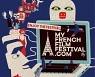 """""""프랑스 신작 영화 무료로 보세요"""".. 홈초이스, '2021 마이 프렌치 필름 페스티벌' VOD 독점 무료 서비스"""