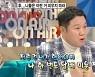 """'라디오스타' 전진 """"애연가인데 금연송 불러, 찔리더라""""[오늘TV]"""