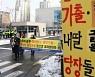 """신천지피해자연대 """"사기범죄 이만희 집행유예.."""" 한탄"""