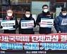 우체국 택배노조 단체교섭 결렬.. 20∼21일 파업 찬반투표