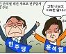[만평] 조기영의 세상터치 2021년 1월 13일