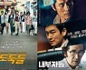쇼박스, 신규 OTT 쿠팡 플레이서 '도둑들'·'내부자들' 등 총 51편 공개
