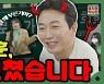 탁재훈, 유튜브 구독자 보름 만에 12만 달성