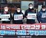 우체국택배 총파업 선포 기자회견