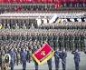 """""""북한, 오늘 저녁 당대회 열병식 개최한 듯..현재 진행 중"""""""