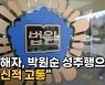 """[나이트포커스] """"박원순 성추행으로 정신적 고통"""""""