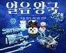 넥슨 카스온라인, 얼음 왕구 테마 적용 시즌8 업데이트