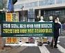 """""""제2의 박덕흠 사태 막자"""" 건설공제조합지부 시위"""