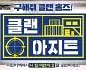 '서든어택', 클랜 기능 강화 아지트 공개..맵 제작·저장 가능