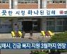 김해시, 긴급 복지 지원 3월까지 연장
