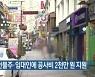 인천시, 착한 건물주·임대인에 공사비 2천만 원 지원