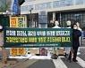 """""""제2의 박덕흠 사태 막아야""""..건설공제조합 노조, 건산법 촉구 시위"""