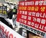 """거리로 나선 카페 사장들의 절규 """"매출 90% 급감.. 생존권 위협 받아"""""""