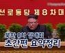 [연통TV] 북한 8차 당대회 초간편 요약