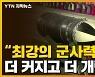 """[자막뉴스] """"최강의 군사력""""..눈에 띄는 北 무기들"""