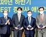 [포토] 한경비즈니스 선정 '2020 하반기 베스트 증권사·애널리스트' 시상식