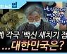 """[뉴스업]""""세계 각국 '백신 새치기 접종'..대한민국은?"""""""