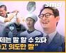별명만큼 짤도 많은 '짤 만수르' 박용택이 직접 밝힌 짤 탄생 비하인드①  / [스포츠 짤스타 : 그게 나야#13]