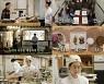 '윤스테이' 첫 저녁상, 전쟁터가 된 주방에서 탄생할 코스요리는? [채널예약]