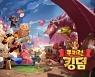 """[겜별사] 순한맛 RPG '쿠키런: 킹덤'..""""재롱잔치 열렸네"""""""