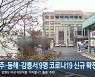 원주·동해·강릉서 9명 코로나19 신규 확진