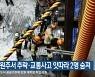 양양·원주서 추락·교통사고 잇따라 2명 숨져