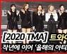 [TMA영상] 트와이스, '멤버들의 깜찍한 소감'
