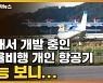 [자막뉴스] 국내서 개발 중인 '자율비행 개인 항공기' 성능 보니..