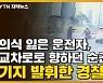 [자막뉴스] 의식 잃은 운전자, 교차로로 향하던 순간..기지 발휘한 경찰관