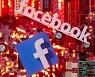 페이스북, 미국·유럽서 돌연 접속종료 장애..사용자들 분통