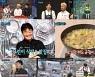 '백파더 생방송', 자극적이지 않고 시원한 맛의 인생 배춧국