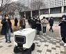 대전시, '자율주행 배달로봇' 검증 완료
