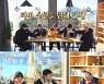 """연정훈·김종민 """"마지막 키스는.."""" ('1박2일')"""