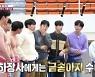 '집사부' 씨름계 F4 총출동→김동현, 집사부 천하장사 등극[★밤TView]