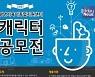 광명시육아종합지원센터, 캐릭터 공모전 개최