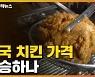 [자막뉴스] 걱정되는 닭고기 상황에..치킨 가격 어쩌나