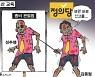 한국일보 1월 26일 만평