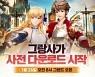 엔픽셀, MMORPG '그랑사가' 사전 다운로드 애플 앱스토어 인기 1위