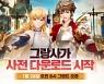 태연 타이틀곡 참여한 그랑사가, 사전 다운로드 애플 앱스토어 인기 1위