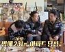 """조영남 """"김학래 덕에 청약신청→70평 분당 아파트 당첨""""(1호가)"""