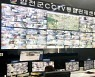 합천군, 안전 취약지역 방범용 CCTV 설치사업 .. 40개소 80대 설치