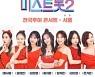 '미스트롯2' 서울 콘서트, 최고 시청률 34.7% 결승전 방송에 힘입어 1차 티켓 판매분 매진