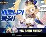 [이슈] 카카오게임즈, '가디언 테일즈' 신규 영웅 '베로니카' 추가